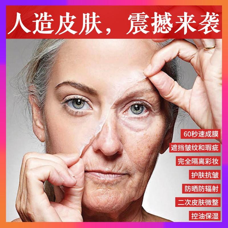 现实版画皮,60s换脸,喆萌宝日本人造皮肤,人皮面具,一抹换新颜!登陆中国!