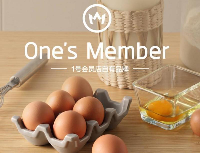 """1号会员店One's Member推出""""3专2无1码""""鲜供鸡蛋 会员免费领一年"""