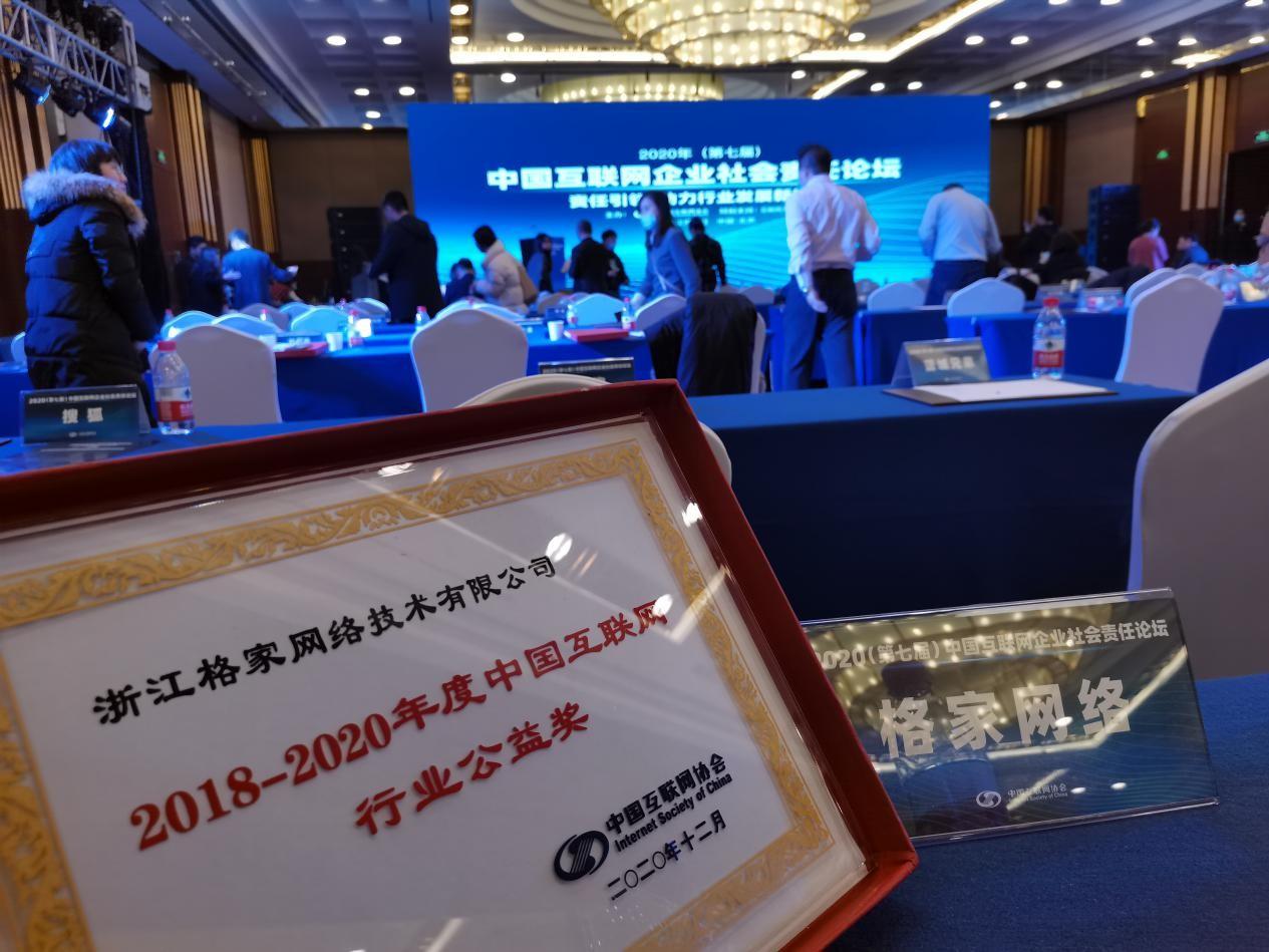 斑马会员获颁2018-2020年度中国互联网行业公益奖