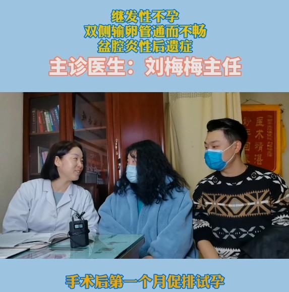 西安看不孕不育西安生殖保健院刘梅梅咨询