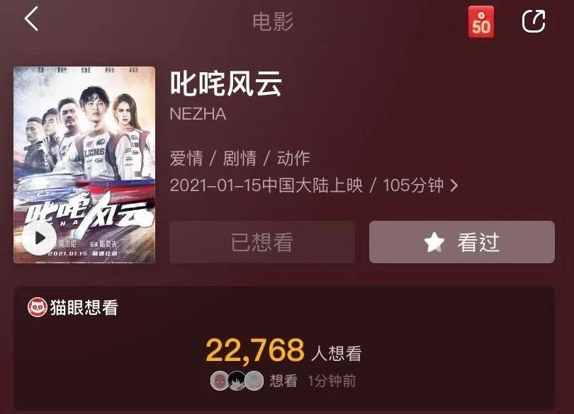 参与出品周杰伦监制电影 集一控股(01495.HK)重新发力
