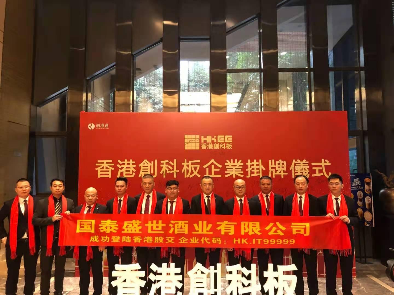国泰盛世酒业有限公司香港创科板成功挂牌
