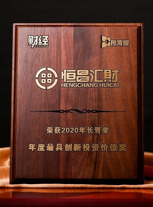 """恒昌斩获 """"2020年长青奖·年度最具创新投资价值奖""""殊荣"""
