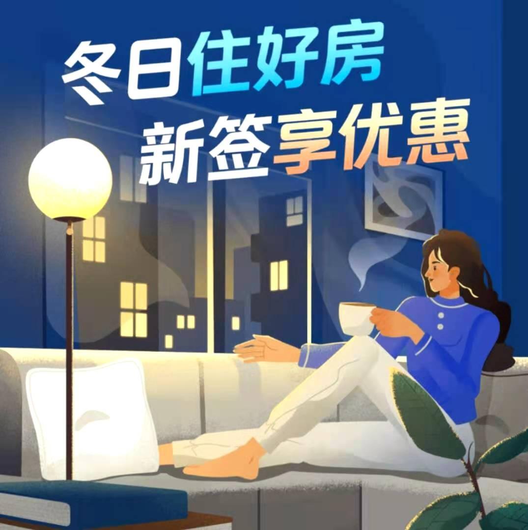 广州自如,冬日住好房,新签享优惠