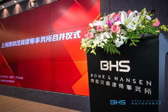 博和汉商:重组优质资源 打造上海律师服务品牌