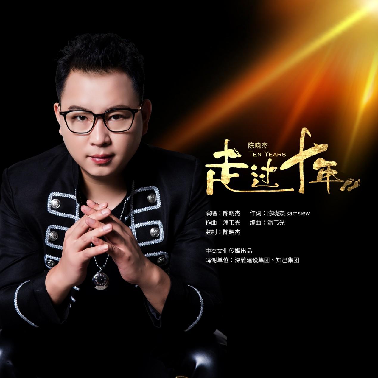 陈晓杰粤语励志歌曲《走过十年》发行首日畅销冠军