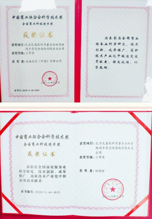多力佳格斩获中国商业联合会科学技术奖!