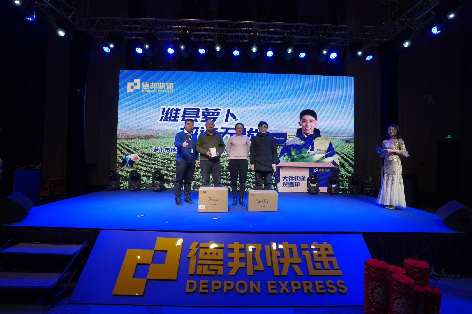 农产品无忧运输再添力,德邦快递2021潍县萝卜推介会成功举办