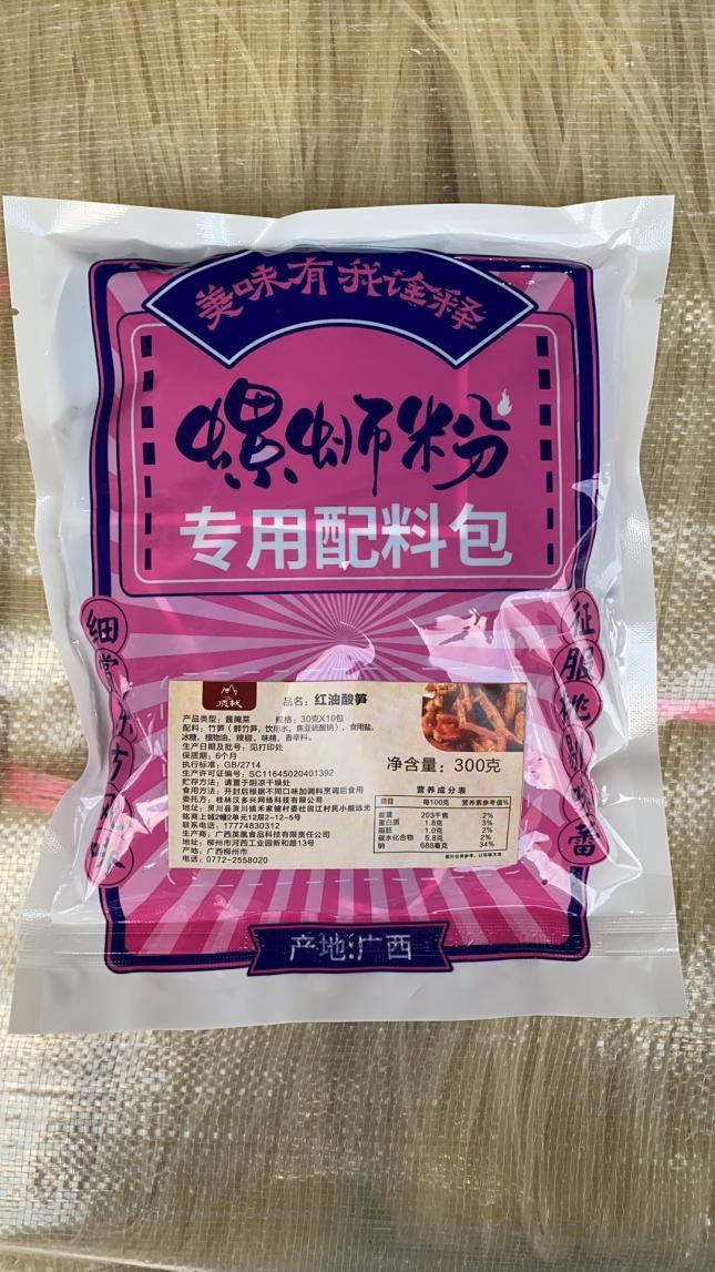 桂林汉多兴网络科技有限公司携顶献泡菜,体验热辣市井人生