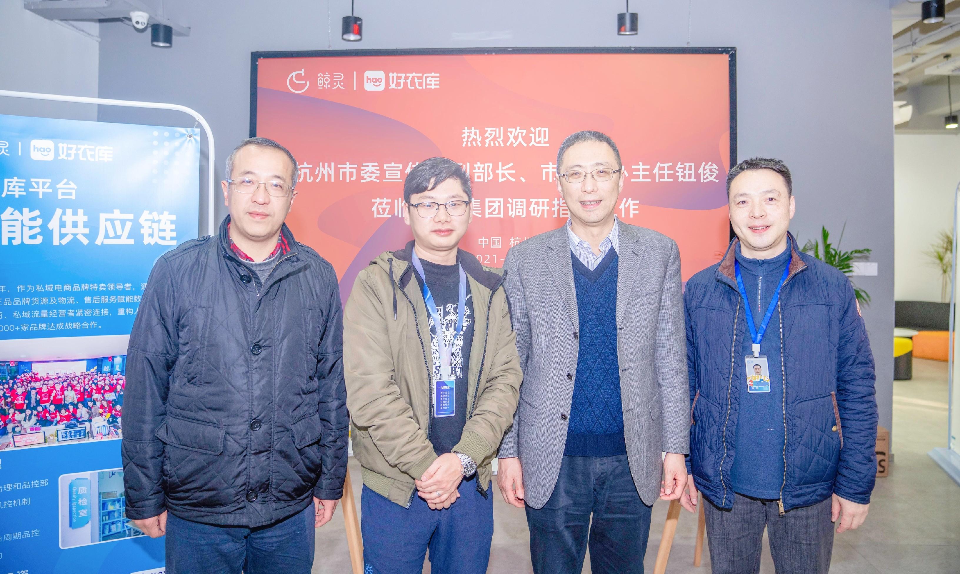 杭州市委宣传部到鲸灵集团好衣库送服务