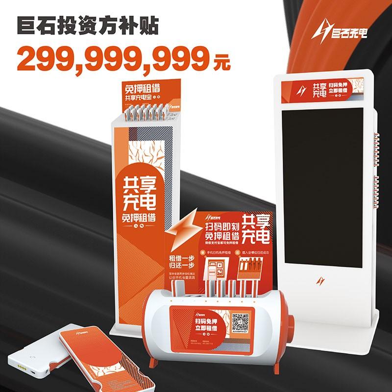 巨石充电-共享充电宝免押金用户超过95%,你用了吗?
