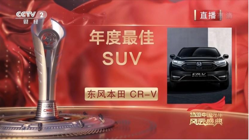 为什么是CR-V?