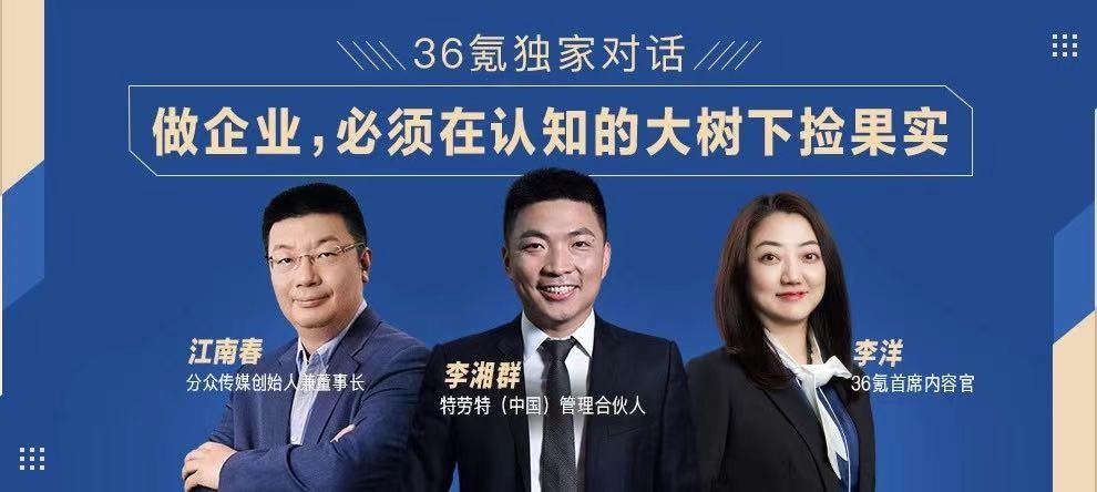 特劳特李湘群对话分众江南春:商战是认