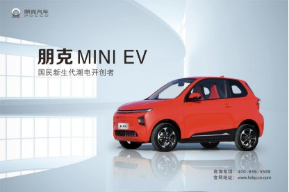 朋克MINI EV下线异常火爆 2021年将推出三款全新车型(图6)
