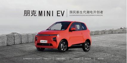 朋克MINI EV下线异常火爆 2021年将推出三款全新车型(图5)
