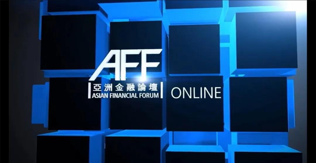 亚洲金融论坛:经济新格局的机遇
