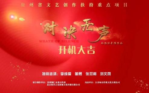 《对决无声》投资在北京举行开机仪式