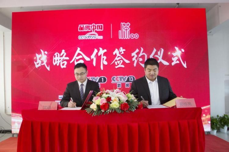 《品牌中国》与小茶驾到签约仪式圆满成功