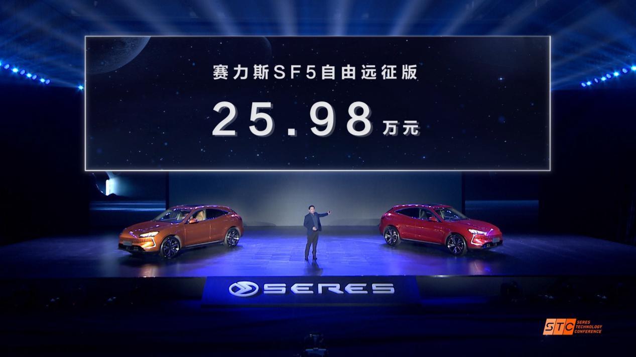 赛力斯联手华为成果落地,全球首款超千公里续航增程式电动汽车上市