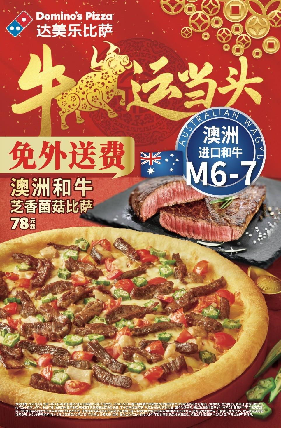牛运当头!达美乐迎春新品澳洲和牛芝香菌菇比萨正价购买免外送费 更有小食讨新春彩头
