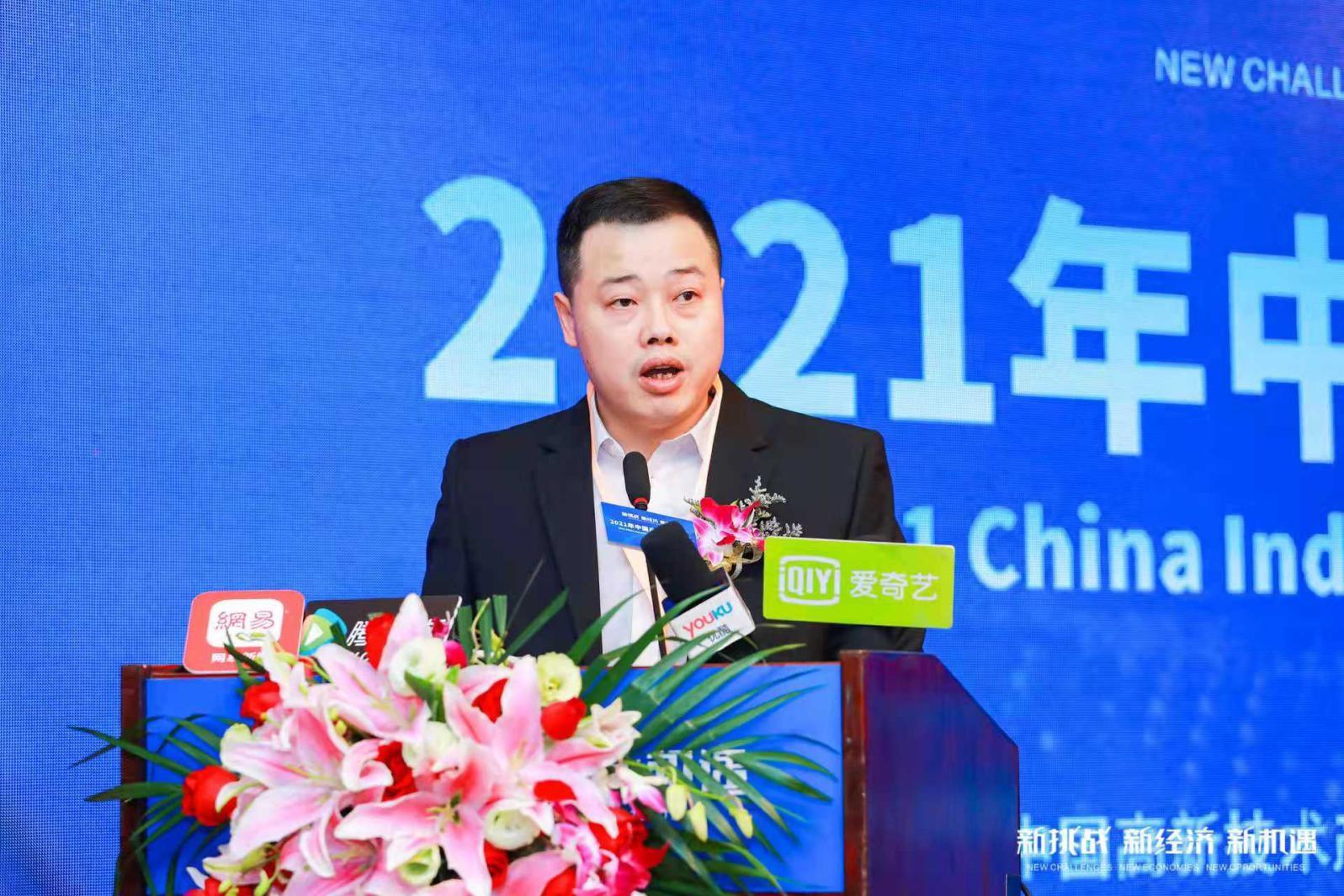產業互聯任翱翔 集元集團董事長吳坤源在2021產業互聯峰會激情演講