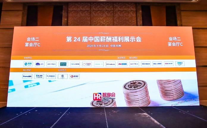 瑞安医疗受邀亮相第二十四届中国薪酬福利展示会