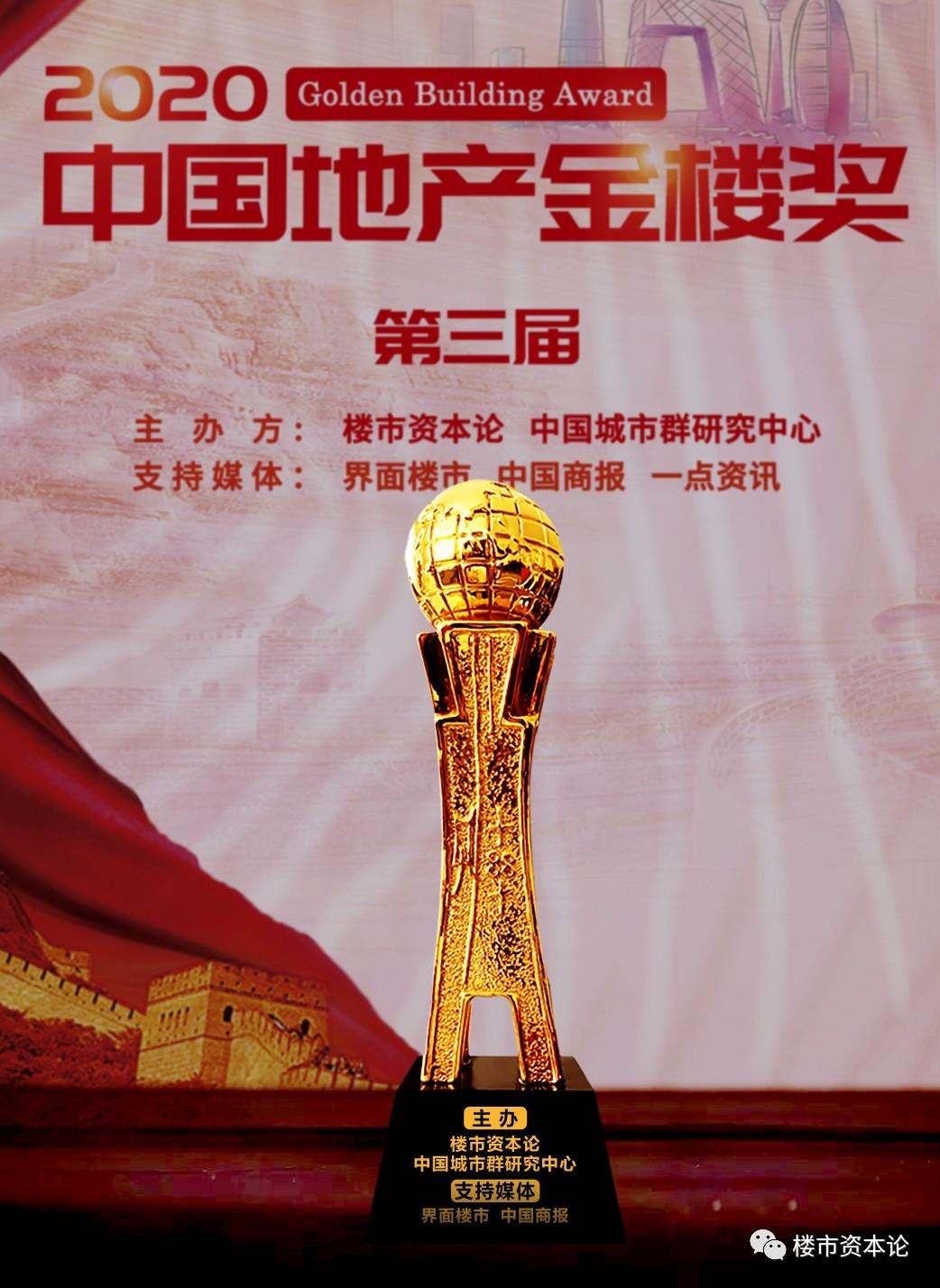 2020第三届中国地产金楼奖榜单揭晓,众多房企获奖