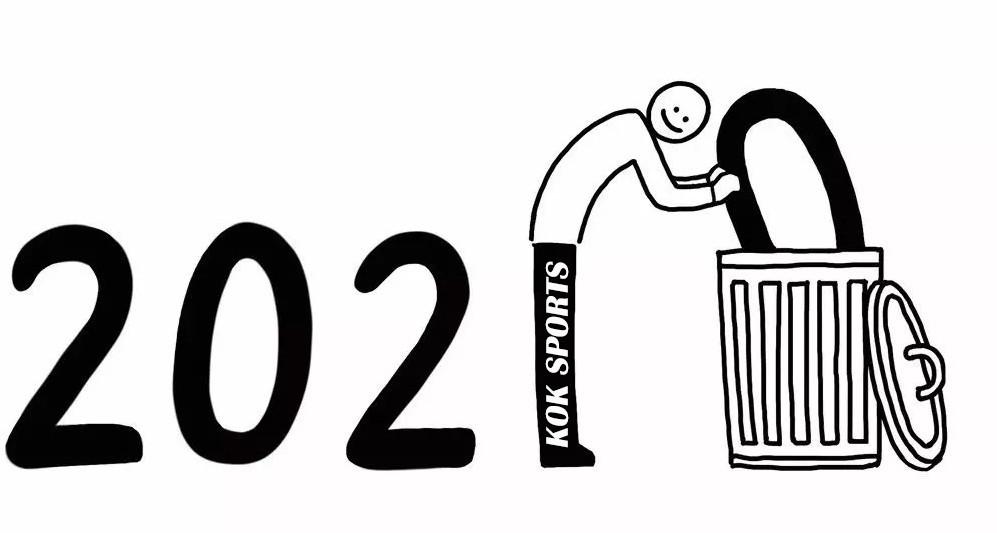 新年新气象KOK体育皇马助力2021乘风破浪