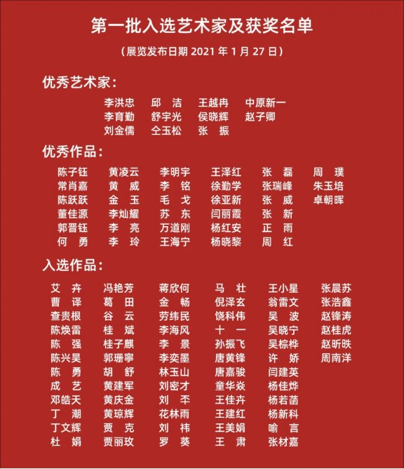 2021-01-28_线上展厅丨艺术荐・首届当代艺术交流展(第一批)9.png