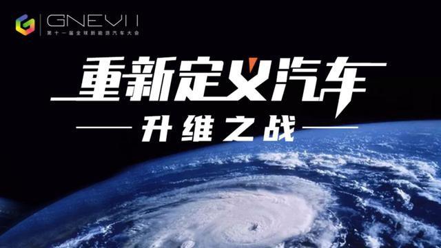 全球新能源汽车大会开幕 赛力斯CEO余海坤应邀演讲