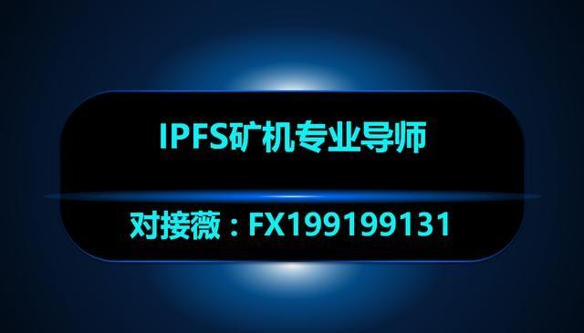 【分享】投资IPFS超算大陆矿机挖矿怎么赚钱?怎么投资?