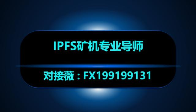 曝光:IPFS储能国际矿机算力怎么样?揭秘IPFS储能国际矿机内幕