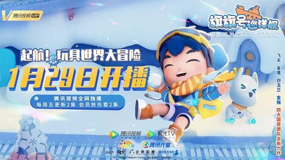 郑渊洁同名作品改编《旗旗号巡洋舰》1月29日正式登陆腾讯视频