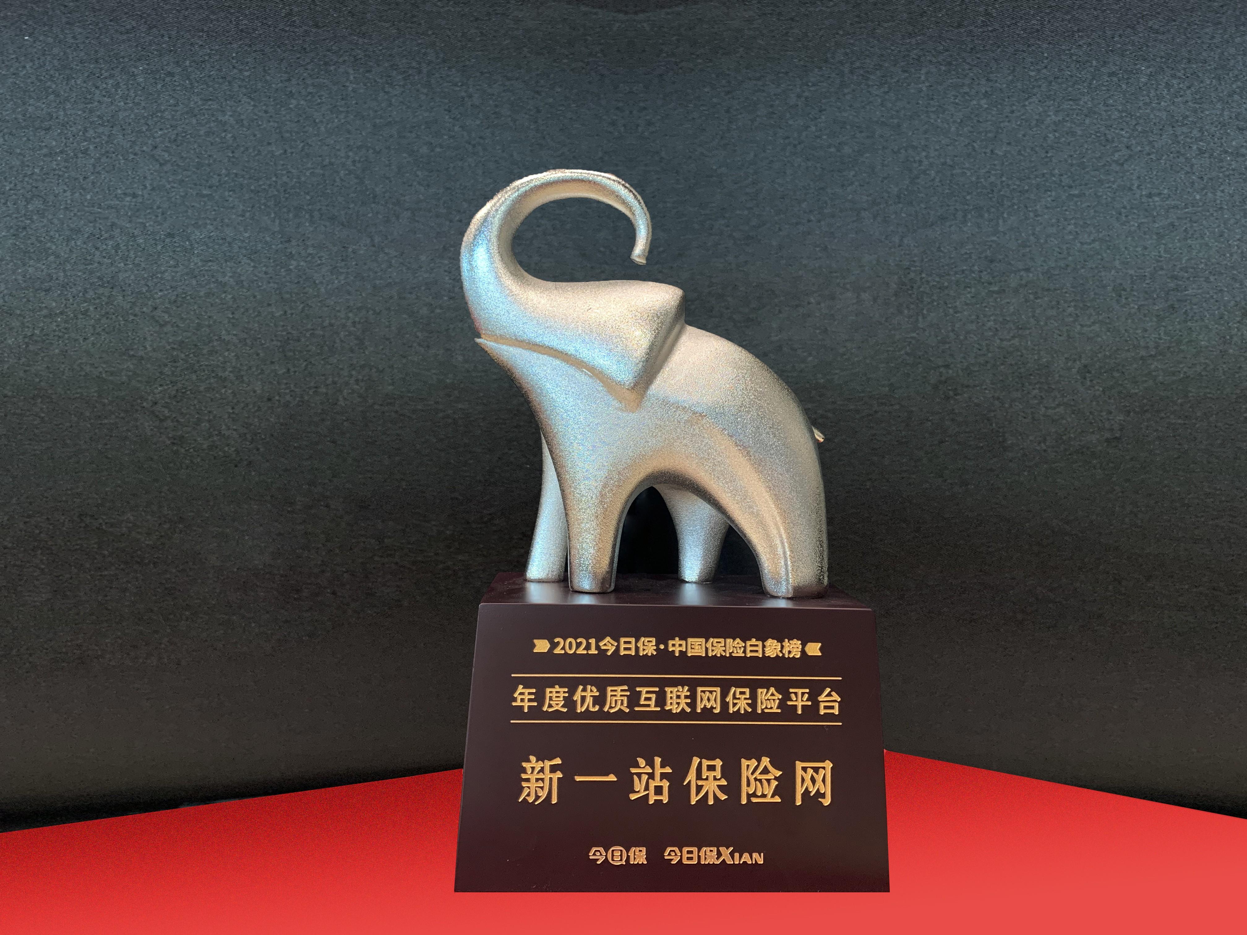 """中国保险白象榜揭晓 新一站保险网入选""""年度优质互联网保险平台"""""""