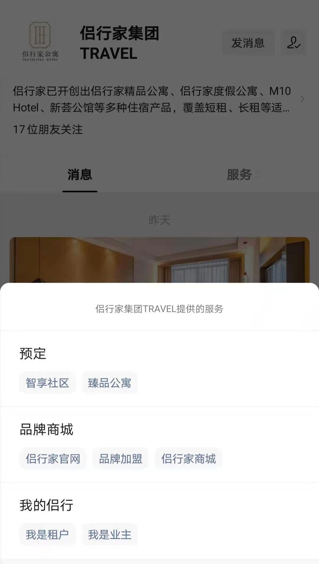 侣行家集团公众号再升级,微信小程序上线,开启酒店智能化