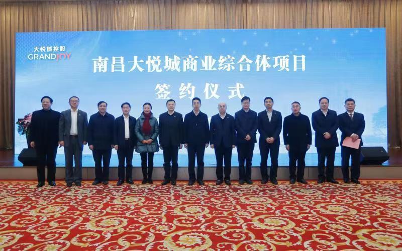 大悦城控股 大悦城正式签约南昌,助力服务业升级