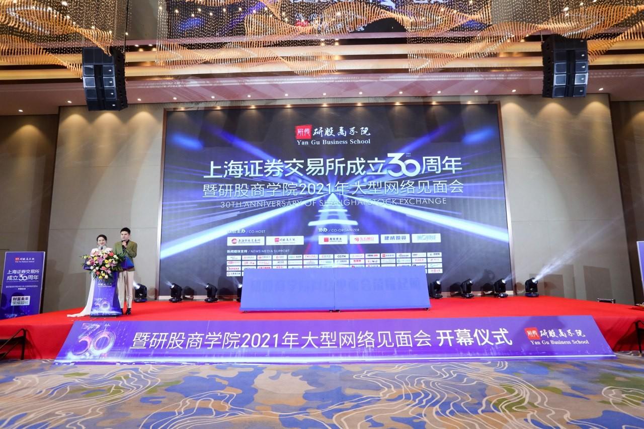 上海证券交易所成立30周年暨《研股商学院》2021年大型网络见面会开幕仪式即将举行!
