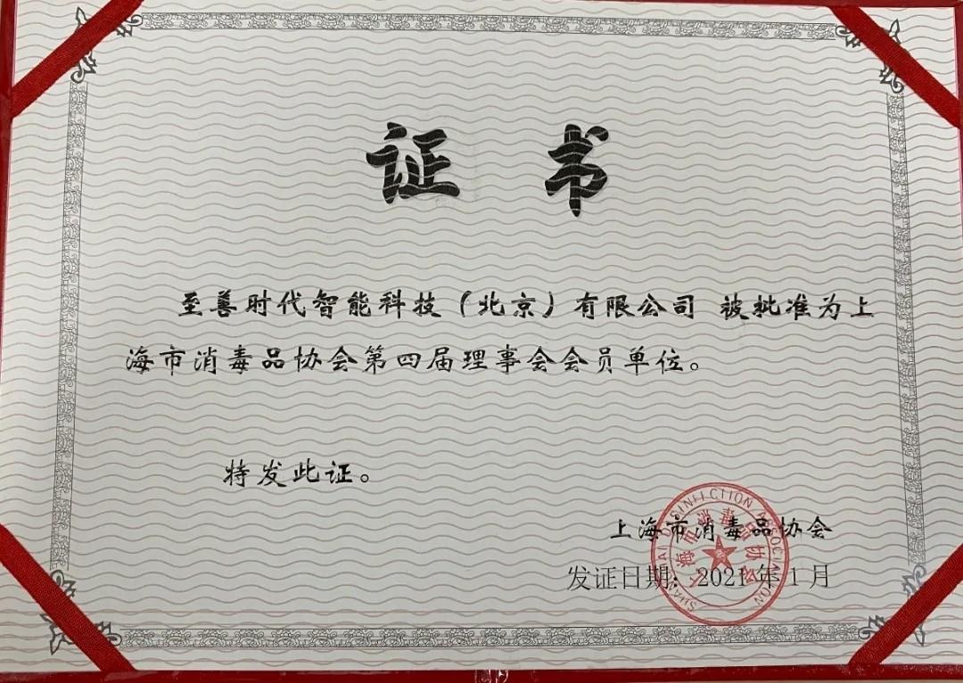 凝聚力量 砥砺前行 至善智能成为上海市消毒品协会会员单位