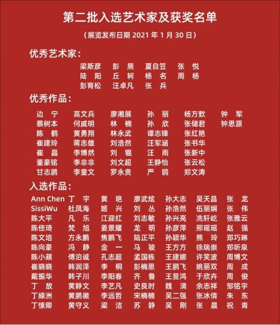 2021-01-31_线上展厅丨艺术荐·首届当代艺术交流展(第二批)419.png