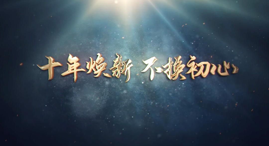 恒昌十年之歌《十年焕新 不换初心》 献给所有不懈奋斗的恒昌人