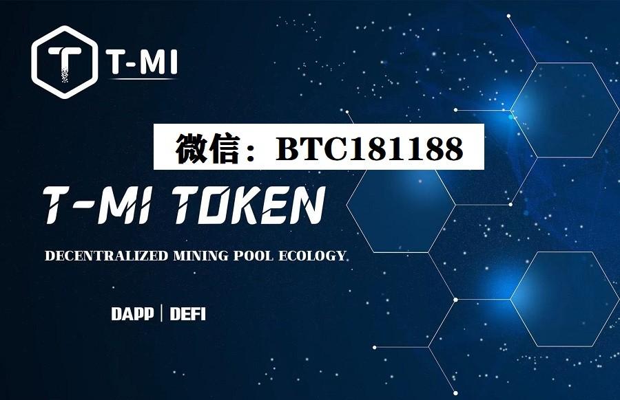 【内幕】T-MI TOKEN钱包交易制度合法吗?T-MI TOKEN钱包可靠吗?