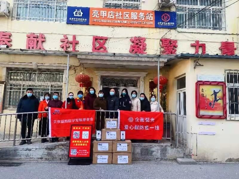北京益新医学发展基金会携手企画弧光捐赠消毒产品给抗疫一线