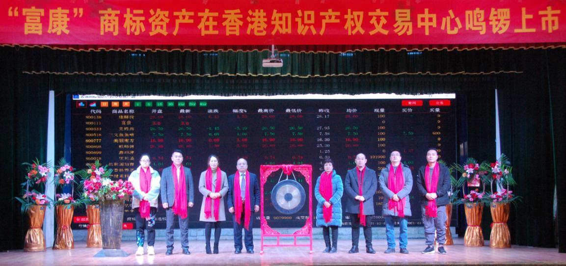 """""""富康""""商标知识权资产在香港挂牌上市"""