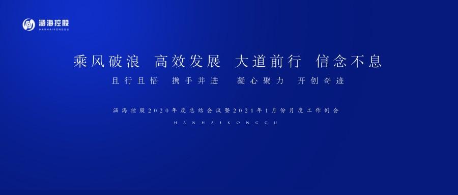 涵海控股召开2020年末总结会议暨2021年1月份月度工作例会!