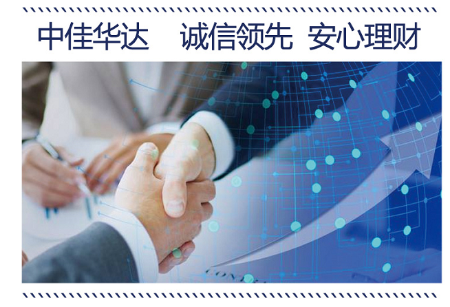 中佳华达聚焦品質,打造高品质互联网投资平台