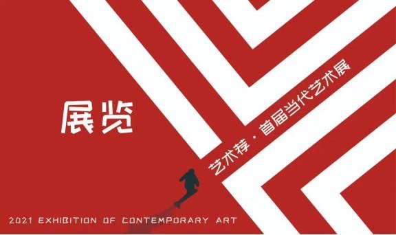 2021-02-02_线上展厅丨艺术荐・首届当代艺术交流展(第三批)416.png