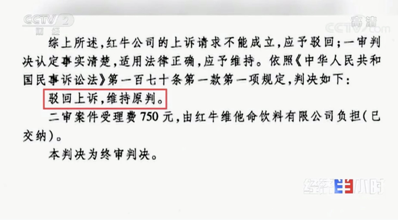 央视权威报道:红牛商标案依法宣判展现了中国加强知识产权保护的坚定决心