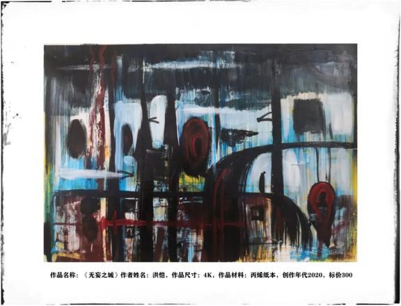 2021-02-02_线上展厅丨艺术荐・首届当代艺术交流展(第三批)3270.png