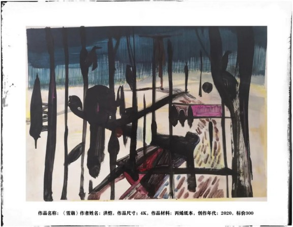 2021-02-02_线上展厅丨艺术荐・首届当代艺术交流展(第三批)3292.png