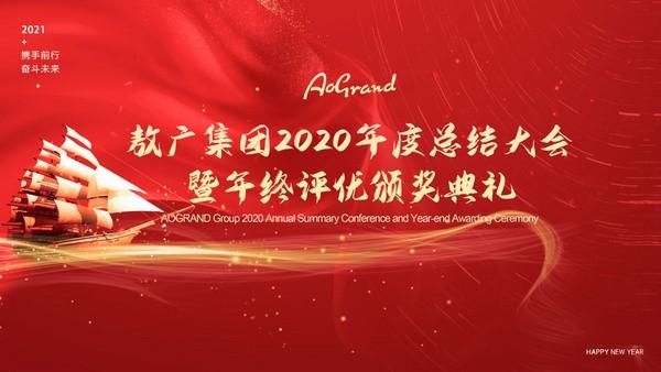 未来可期,再战巅峰!敖广集团2020年度总结大会暨年终评优颁奖典礼圆满落幕!
